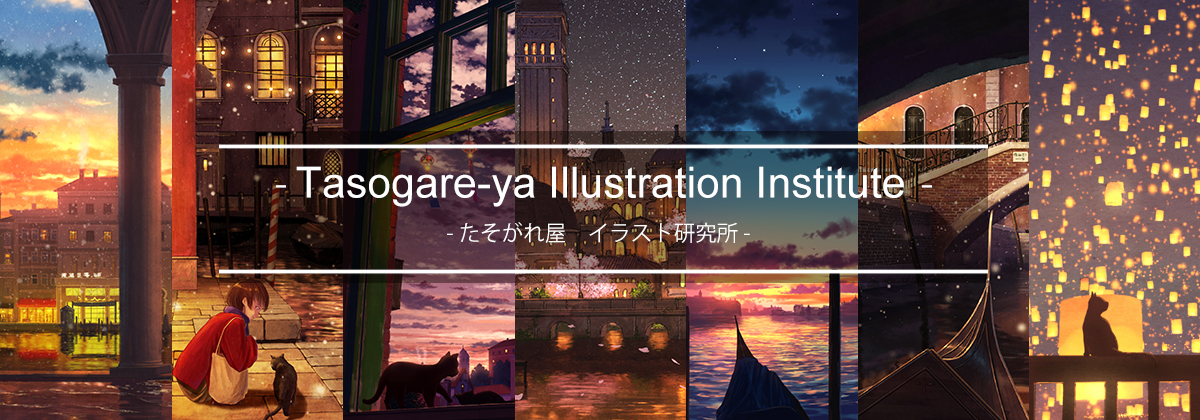Tasogare-ya Illustrarion Institute